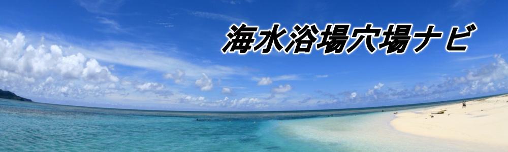 きれいで穴場な海水浴場ナビ